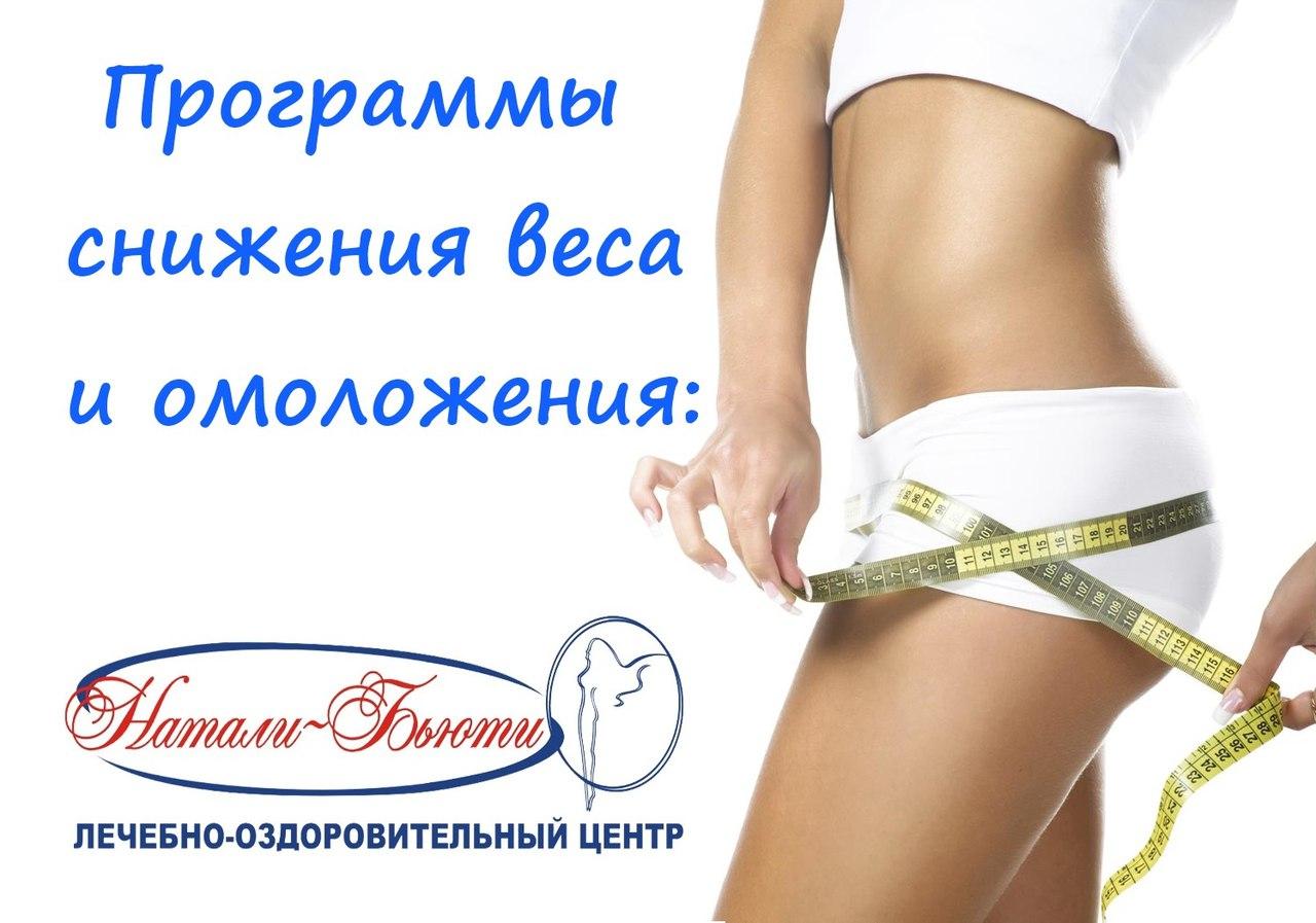 программы для похудения на планшет