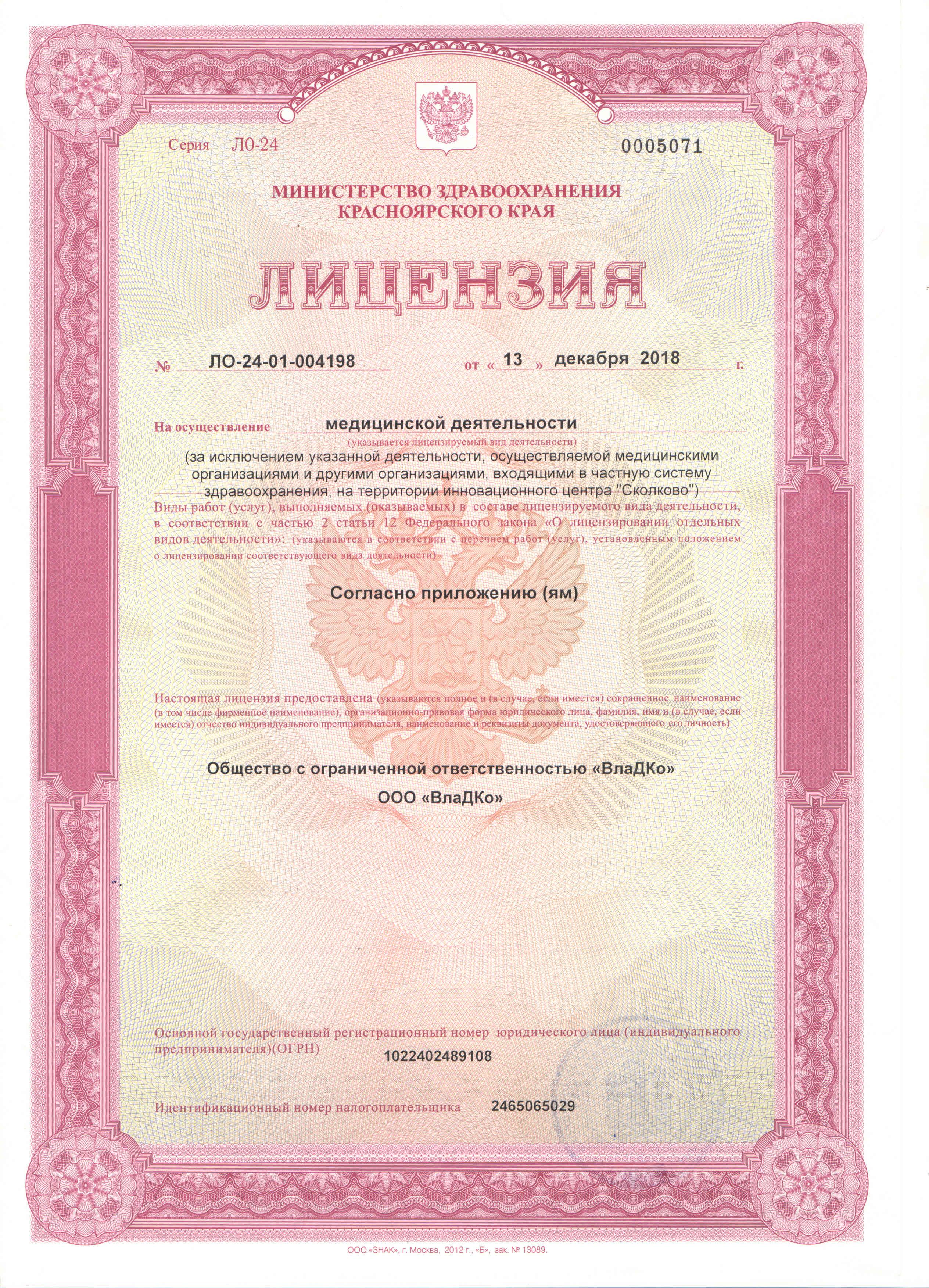 лицензия натали бьюти